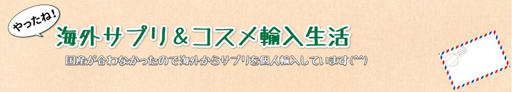 海外サプリ&コスメ輸入生活