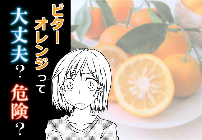 ビターオレンジ 効果