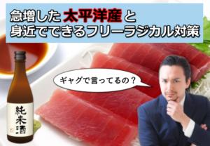 放射線対策のポイントは抗酸化「日本酒はもはや抗酸化サプリ」
