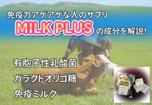 【免疫ミルク】ミルクプラスの成分を徹底解説!
