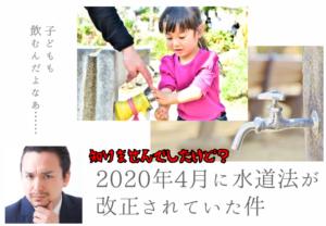【こっそり】2020年4月から水道水の質が変わっている件