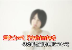 【賛否】ヨヒンベ(Yohimbe)の効果と副作用について