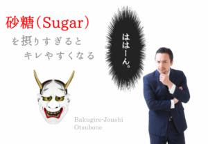 砂糖を摂りすぎるとキレやすくなる